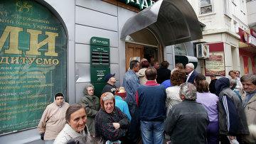 Местные жители возле одного из банков в Донецке. Архивное фото.