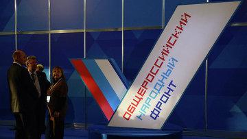 Общероссийский народный фронт (ОНФ). Архивное фото