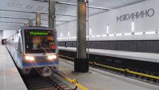 Станция московского метро Мякинино. Архивное фото