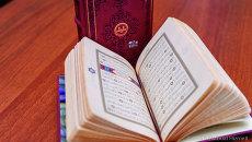 Коран. Архивное фото