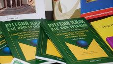 Учебники и пособия по изучению русского языка, представленные на русско-кубинском семинаре по подготовке учителей и преподавателей русского языка и литературы.