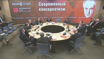 Заседание Зиновьевского клуба: Современный консерватизм