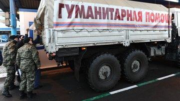 Российский гуманитарный конвой для Донбасса. Архивное фото