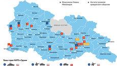 Военно-политическая инфраструктура, возможности и влияние Запада в Грузии