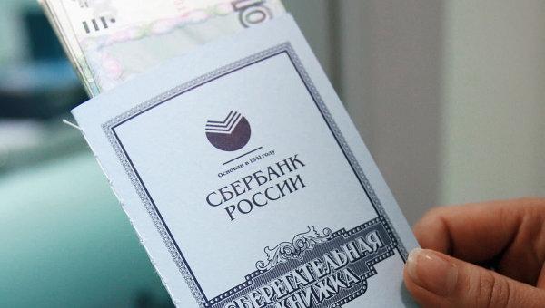 Отделение Сберегательного банка РФ. Архивное фото