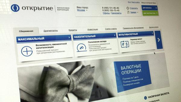 Сайт банка ФК Открытие. Архивное фото