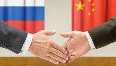 Российско-китайские отношения. Архивное фото