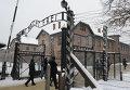 Концлагерь Аушвиц-Биркенау (Освенцим)