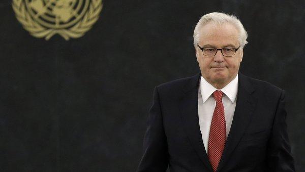 Постпред России при ООН Виталий Чуркин. Архивное фото