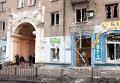Обстрел остановки в Донецке