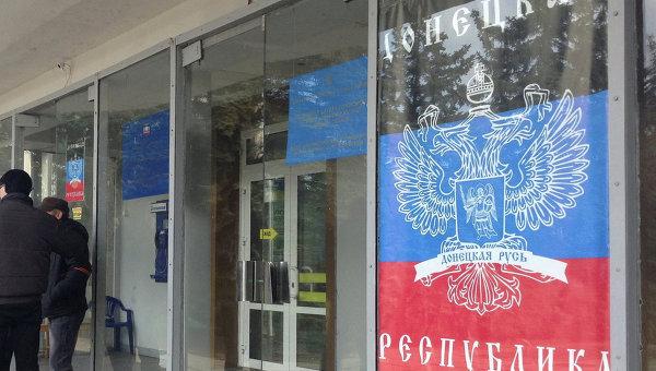 Вход в здание горсовета Горловки с флагом Донецкой народной республики. Архивное фото