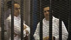 Сыновья бывшего президента Египта Хосни Мубарака Аля и Гамаль в суде Каира. Архивное фото
