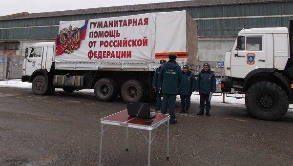 Гуманитарный конвой от Северно-Кавказского регионального центра МЧС РФ