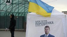 Агитационные плакаты Блока Петра Порошенко на улицах Киева. Архивное фото