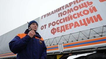 Сотрудник МЧС России у грузового автомобиля двенадцатого гуманитарного конвоя для Донбасса