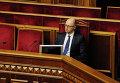 Премьер-министр Украины Арсений Яценюк во время заседания Верховной рады Украины