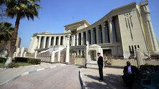 Здание Высшего конституционного суда Египта в Каире