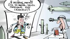 И бомбу на сдачу