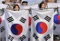 Жители Республики Корея с флагами