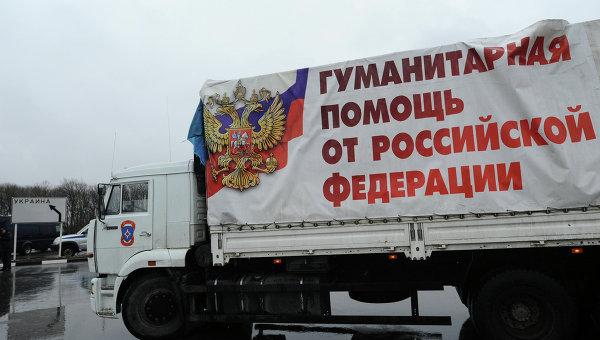 Гуманитарная колонна МЧС России. Архивное фото