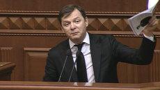 Это только провоцирует войну – Ляшко про закон об особом статусе Донбасса
