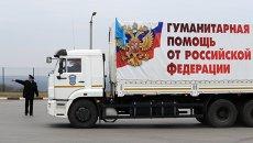 Очередная колонна МЧС России с гуманитарной помощью для жителей Донбасса. Архивное фото