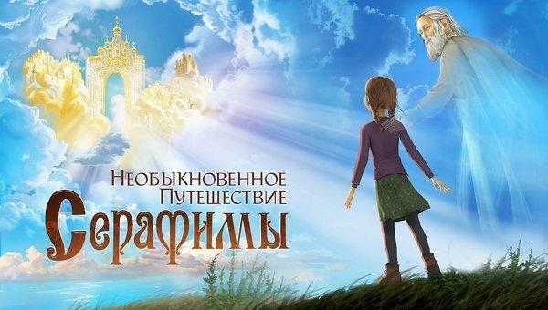Анимационный фильм «Необыкновенное путешествие Серафимы»
