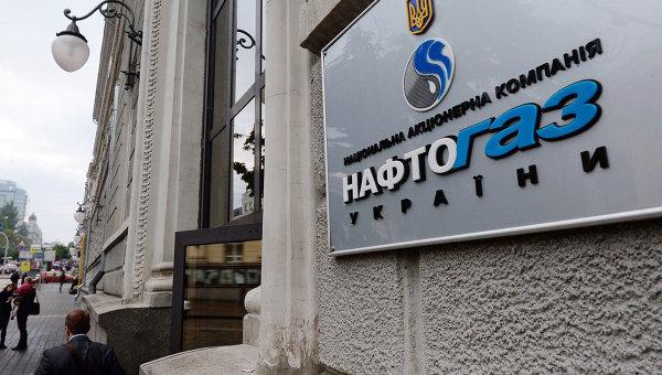 Вывеска НАК Нафтогаз Украины. Архивное фото