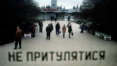 Вид из окна поезда Ясиноватая-Луганск