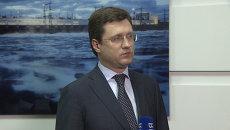 Новак пообещал, что Минэнерго скоро примет решение о скидке на газ для Украины