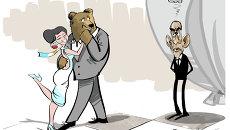Политическое танго