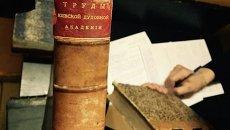Книга Труды Киевской духовной академии, похищенная из библиотеки ИНИОН РАН. Архивное фото