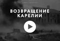 Возвращение Карелии 10 июня - 9 августа 1944