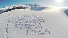 Итоги зимних экспедиций Горная Абхазия / Времена года