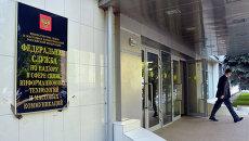 Здание Федеральной службы по надзору в сфере связи, информационных технологий и массовых коммуникаций (Роскомнадзор). Архивное фото.