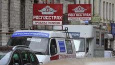 Передвижной пункт автомобильного страхования. Архивное фото