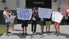 Митинг у посольства США в Киеве: антиамериканские лозунги и украинские флаги