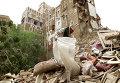 Последствия авиаудара по старому району столицы Йемена Саны, 12 июня 2015