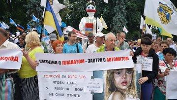 Участники акции протеста представителей профсоюзных организаций Украины у здания Верховной рады в Киеве