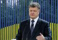 Президент Украины Петр Порошенко во время пресс-конференции по случаю ежегодного послания к Верховной раде