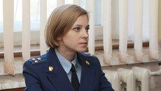 Прокурор Республики Крым Наталья Поклонская . Архивное фото