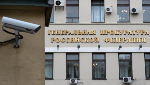 Здание Генеральной прокуратуры РФ в Москве. Архивное фото