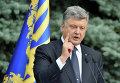 Президент Украины Петр Порошенко выступает перед журналистами в Киеве, Украина