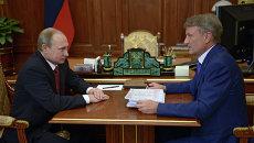 Президент России Владимир Путин и председатель правления Сбербанка РФ Герман Греф. Архивное фото