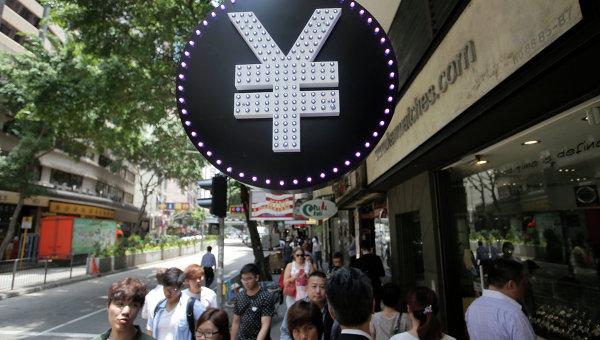 Знак юаня возле обменного пункта в Гонконге. Архивное фото