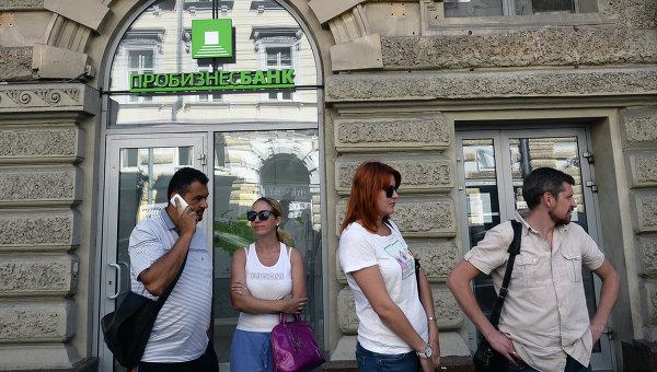 Банк России отозвал лицензию у Пробизнесбанка. Архивное фото