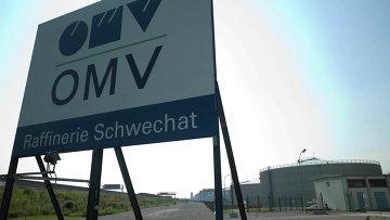 OMV — австрийская нефтяная компания. Архивное фото