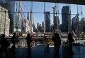 Стройка на месте башен-близнецов, разрушенных в результате теракта 11 сентября 2001 года
