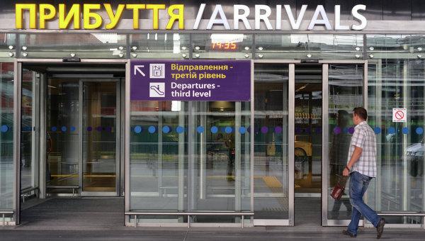 Вход в зал прибытия в киевском аэропорту Борисполь
