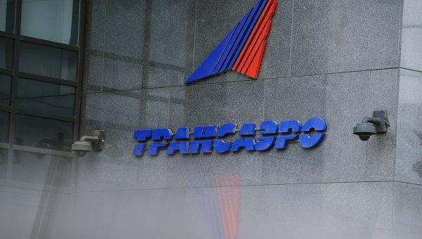 Авиакомпания Трансаэро . Архивное фото